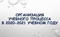 2020-2021 уч.г.