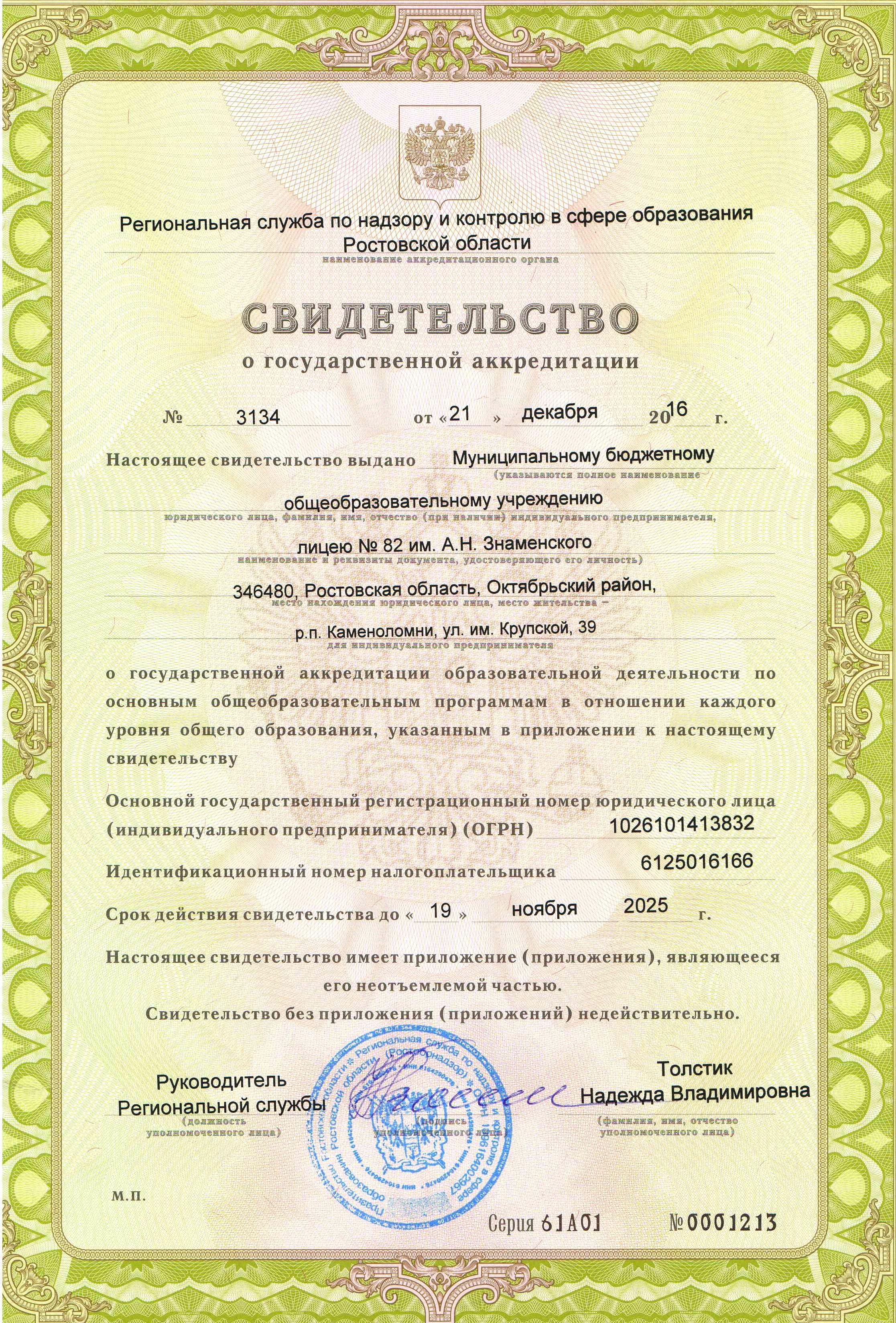 регистрационная карточка форма 4 бланк декабрь 2013